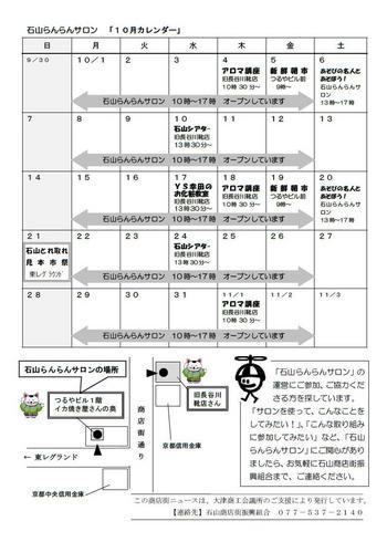 予定カレンダー.JPG