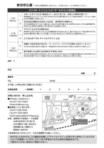 CASN2019B.jpg