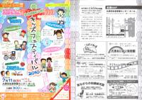 kids-fes-chirashi_s.jpg
