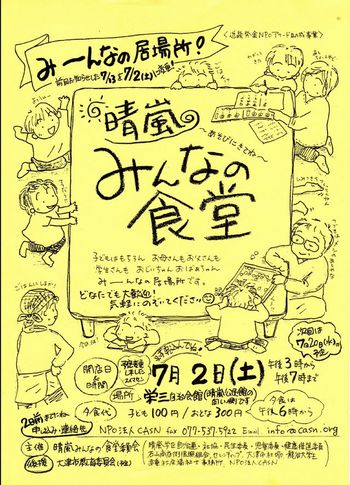 syokudou0702.jpg