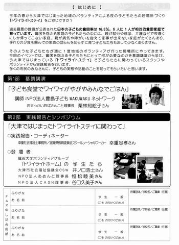 tabewara02.jpg